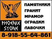 «Phoenix Stone» — Изготовление памятников из мрамора и гранита