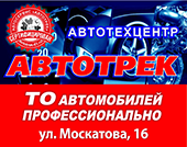 «АВТОТРЕК» Автотехцентр