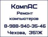 «КомпАС» Ремонт компьютеров
