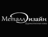 «Металл-Дизайн» Художественная ковка