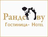 «Рандеву» Гостиница — Hotel