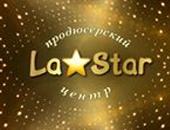 «La Star» Эстрадное объединение