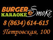 Burger&Smoke
