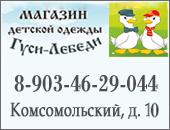 «Гуси-лебеди» Магазин детской одежды