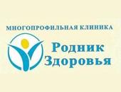 «Родник Здоровья» медицинский центр