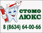 «СТОМОЛЮКС» Стоматологическая клиника