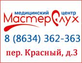 «МастерСлух» ООО Медицинский центр