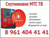 Спутниковое МТС ТВ. Установка