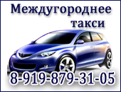 Междугороднее такси в Таганроге