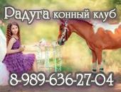 Пони клуб «Радуга»