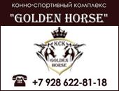 «Golden Horse» Конно-спортивный клуб