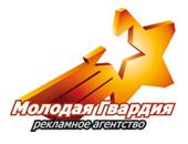 Молодая гвардия — Рекламное агентство