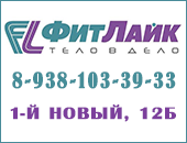 ФитЛайк - Фитнес-центр