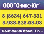 «Оникс-Юг» ООО
