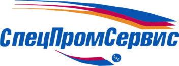 ООО «СпецПромСервис»